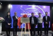 旷视成立安防及智能硬件总部 落户杭州有深意