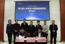 中皓投资3亿元建设南江县新能源充换电站!