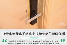 360智能门锁K1评测