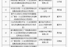 工信部公布2018年工业互联网试点示范项目