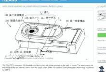 OPPO专利曝光:5倍光学变焦技术或将商用