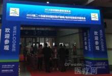 深圳国际康复博览会精彩瞬间