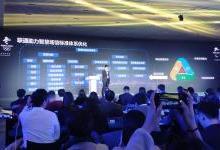 张涌:中国联通智慧网络助力优化智慧场馆标准体系
