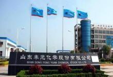 丰元股份三元材料生产线正式量产