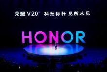 荣耀V20发布会颠覆想象,黑科技牛了