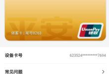 华米AMAZFIT Pay正式上线