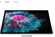 Surface Studio 2将开卖:最大卖点是屏幕