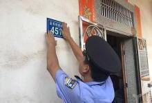 二维码门牌管理系统--每栋建筑的身份证