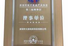 大族激光领军深圳装备工业创新发展