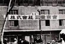 三星奋斗记:从卖面条小店到世界芯片第一