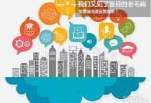 拒绝盲目建设 智慧城市发展到底需要啥?