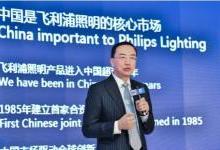 飞利浦照明举办创新日 展示智能互联照明技术下的智慧城市前景