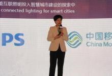 飞利浦照明携手中国移动建设智慧城市