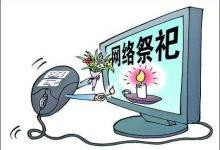 VR直播代客扫墓哭坟生意红火