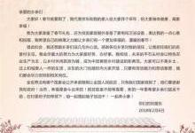 苟富贵,莫相忘:刘强东500万年货送乡亲