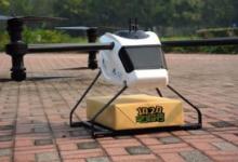 首个省域无人机物流配送国家级试点在陕西