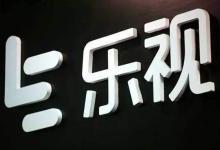 乐视网:提前终止第一期员工持股计划