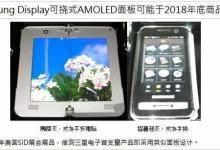 政府支持面板产业 中国AMOLED面板时程逼近韩厂