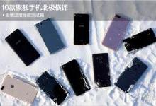 10款旗舰手机北极横评:极地温度性能测试篇