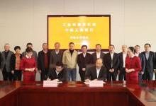 工信部与工行签订《中国制造2025》合作协议