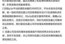 蜂鸟金融发表声明:P2P未发生欠薪,迅雷混淆不同经营主体