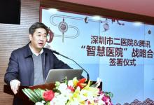 """腾讯与深圳市第二人民医院共建""""智慧医院"""""""