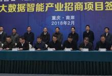 大唐网络与重庆市南岸区签订合作协议