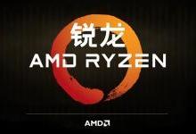 AMD锐龙APU全球首发评测