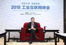 360谭晓生:掀起工业互联网安全合作浪潮