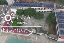 光伏扶贫利好:广东塘头村高效增收