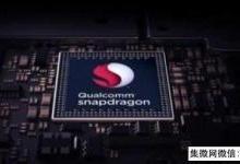 高通骁龙850处理器2019年降临