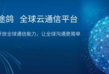 途鸽牵手智沃物联开发全球物联网蓝海