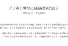 国家邮政局:快递企业2月22日前全面恢复服务