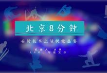 北京8分钟背后 隐藏哪些安防技术?