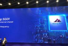 华为发布首款5G商用芯片和终端