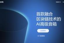 猎豹移动全球首创区块链AI音箱:人人帮助AI进化