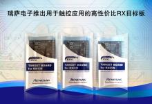 瑞萨电子推RX系列32位MCU产品线