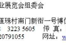 中国广州国际电池与储能技术博览会