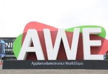 足不出户 带您游览AWE2018狂欢节