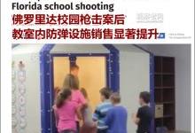 """美国学校设立防弹""""碉堡""""应对枪击案"""