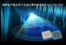 瑞萨电子推出自动驾驶汽车前视摄像头
