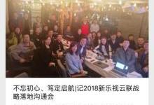 新乐视云联3月底将发布2018战略规划 仍未获得云牌照