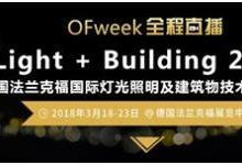 OFweek带您逛德国法兰克福照明展!