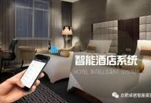智慧酒店到来,将颠覆传统酒店经营模式
