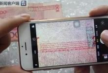 """网传""""手机能验钞"""",央视记者亲测:不靠谱"""