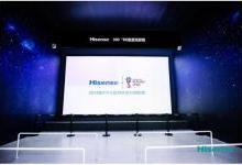 海信推出300吋激光影院方案 分辨率可达8K