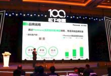松下公布中国区家电业务2020战略