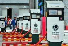 2018年全球电动汽车充电桩前景预测