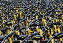 南京共享单车死城 露头停车场内存放近万辆