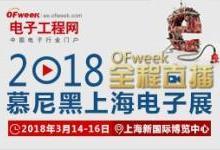 """直播预告丨群英荟萃 """"竞技""""慕尼黑电子展"""